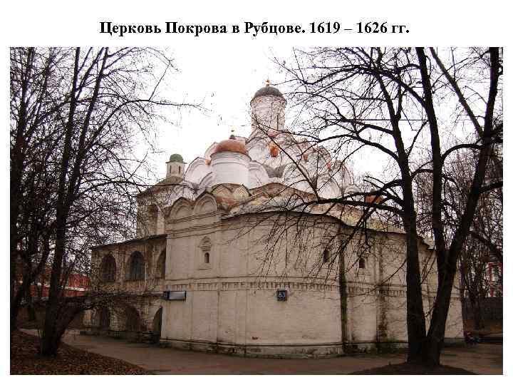 Церковь Покрова в Рубцове. 1619 – 1626 гг.