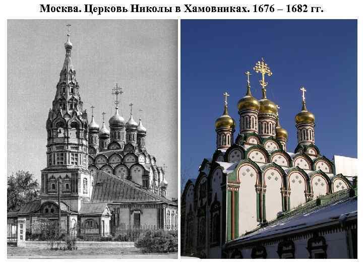 Москва. Церковь Николы в Хамовниках. 1676 – 1682 гг.