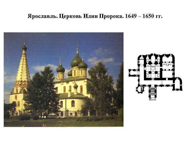 Ярославль. Церковь Илии Пророка. 1649 – 1650 гг.