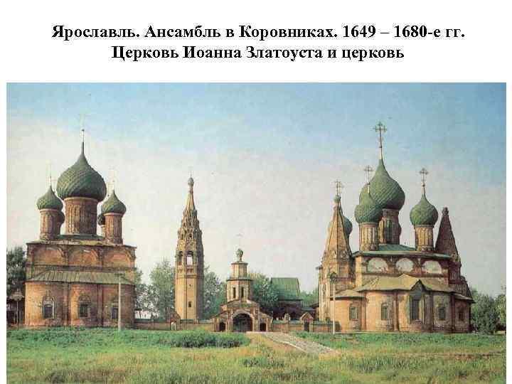 Ярославль. Ансамбль в Коровниках. 1649 – 1680 -е гг. Церковь Иоанна Златоуста и церковь