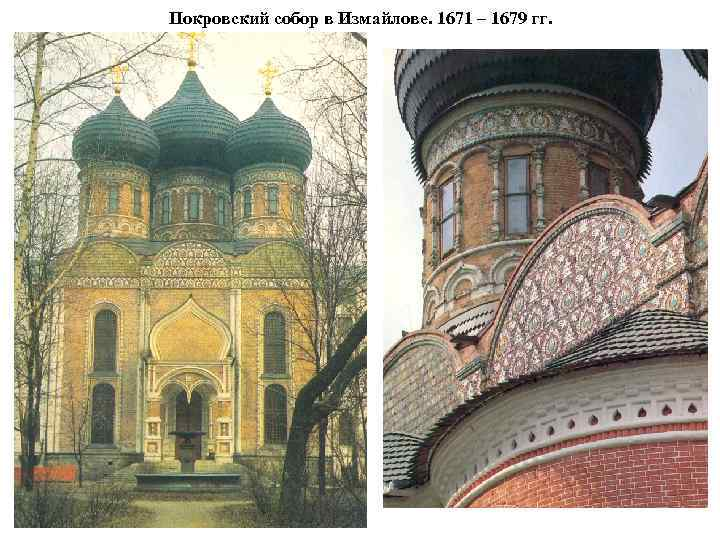 Покровский собор в Измайлове. 1671 – 1679 гг.