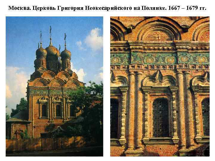 Москва. Церковь Григория Неокесарийского на Полянке. 1667 – 1679 гг.