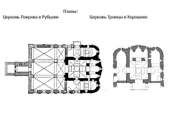 Церковь Покрова в Рубцове Планы: Церковь Троицы в Хорошеве