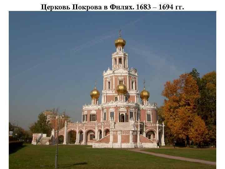 Церковь Покрова в Филях. 1683 – 1694 гг.