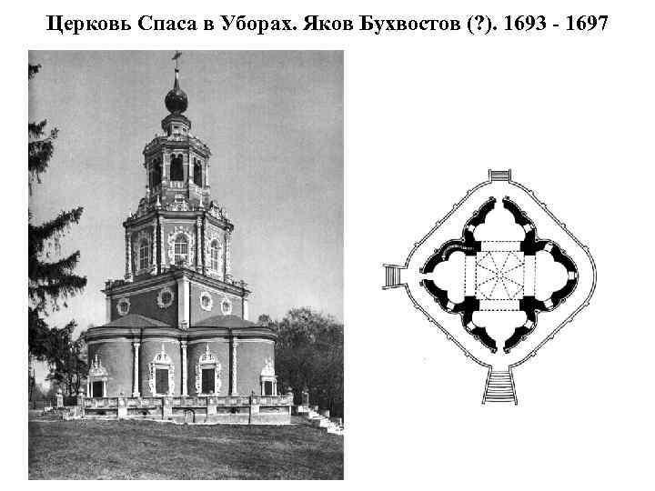 Церковь Спаса в Уборах. Яков Бухвостов (? ). 1693 - 1697