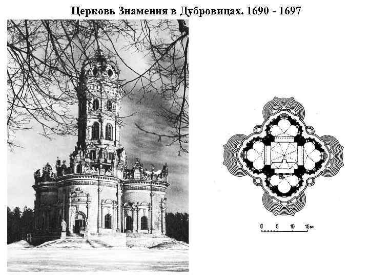 Церковь Знамения в Дубровицах. 1690 - 1697