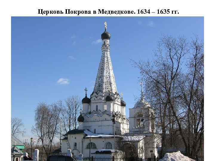 Церковь Покрова в Медведкове. 1634 – 1635 гг.