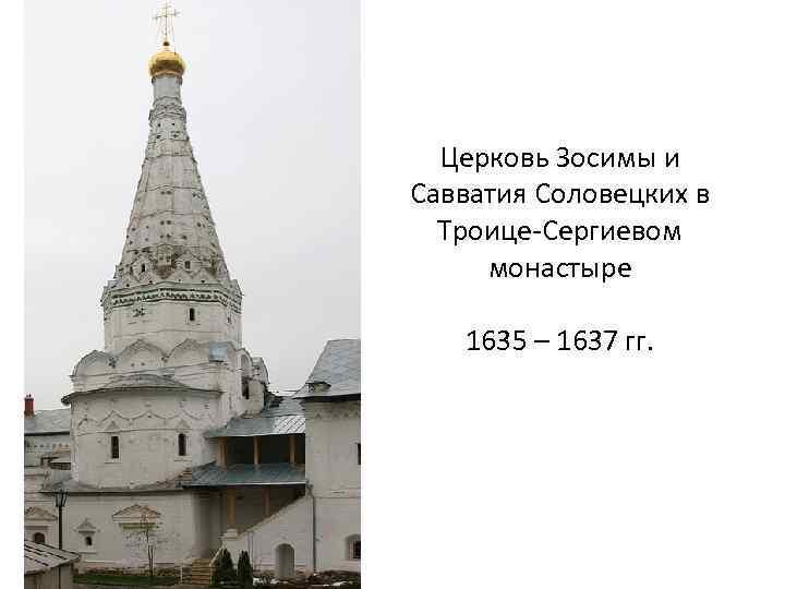 Церковь Зосимы и Савватия Соловецких в Троице-Сергиевом монастыре 1635 – 1637 гг.