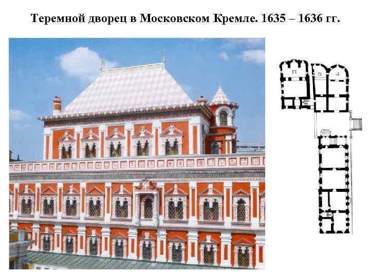 Теремной дворец в Московском Кремле. 1635 – 1636 гг.