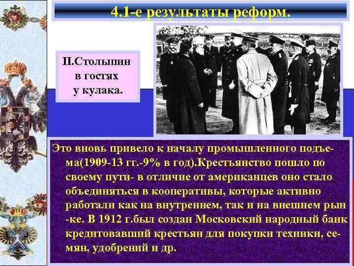 4. 1 -е результаты реформ. П. Столыпин в гостях у кулака. Это вновь привело