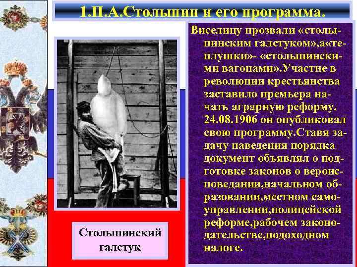 1. П. А. Столыпин и его программа. Столыпинский галстук Виселицу прозвали «столыпинским галстуком» ,