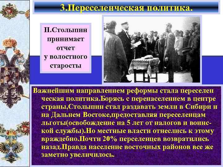 3. Переселенческая политика. П. Столыпин принимает отчет у волостного старосты Важнейшим направлением реформы стала