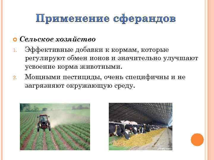 Сельское хозяйство 1. Эффективные добавки к кормам, которые регулируют обмен ионов и значительно улучшают