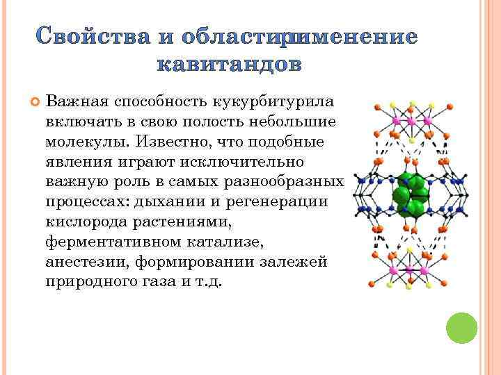 Важная способность кукурбитурила включать в свою полость небольшие молекулы. Известно, что подобные явления