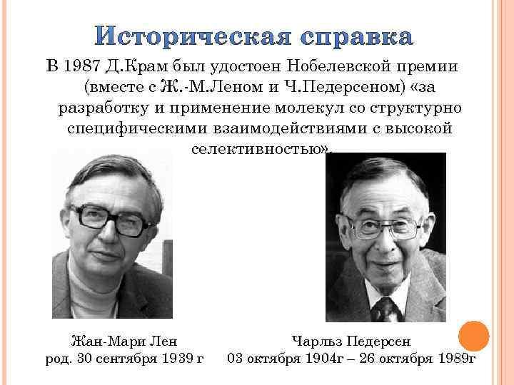 В 1987 Д. Крам был удостоен Нобелевской премии (вместе с Ж. -М. Леном и