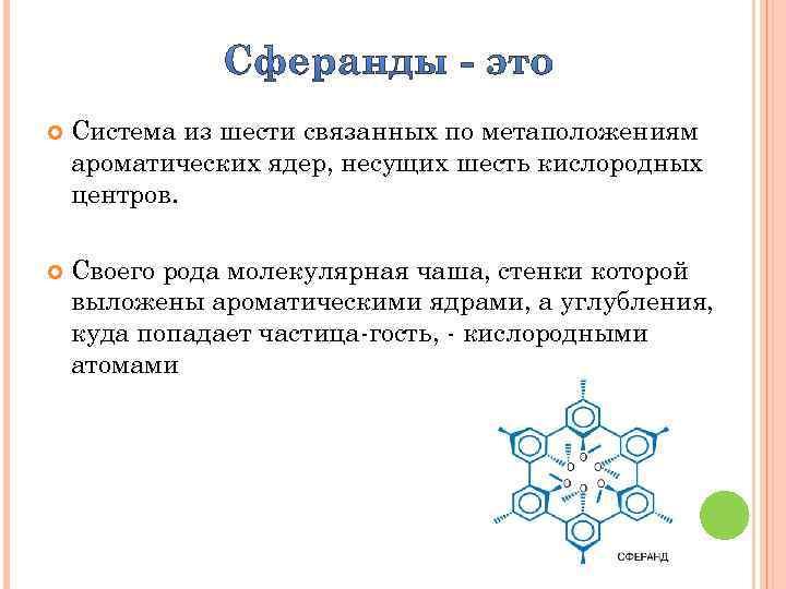 Система из шести связанных по метаположениям ароматических ядер, несущих шесть кислородных центров. Своего