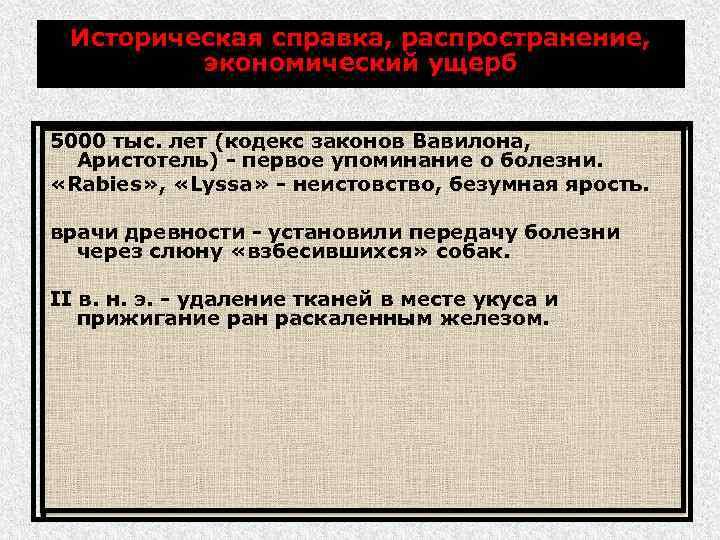 Историческая справка, распространение, экономический ущерб 5000 тыс. лет (кодекс законов Вавилона, Аристотель) - первое