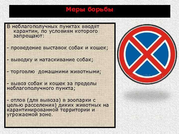 Меры борьбы В неблагополучных пунктах вводят карантин, по условиям которого запрещают: - проведение выставок