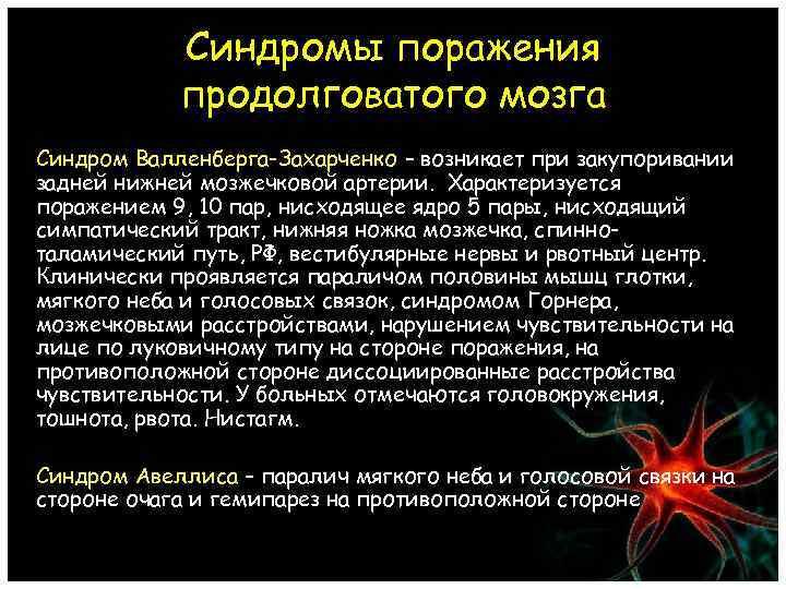 Синдромы поражения продолговатого мозга Синдром Валленберга-Захарченко – возникает при закупоривании задней нижней мозжечковой артерии.