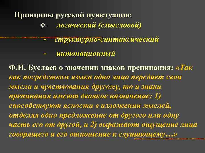 Принципы русской пунктуации: v- логический (смысловой) - структурно-синтаксический - интонационный Ф. И. Буслаев о