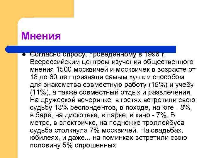 Мнения l Согласно опросу, проведенному в 1996 г. Всероссийским центром изучения общественного мнения 1500