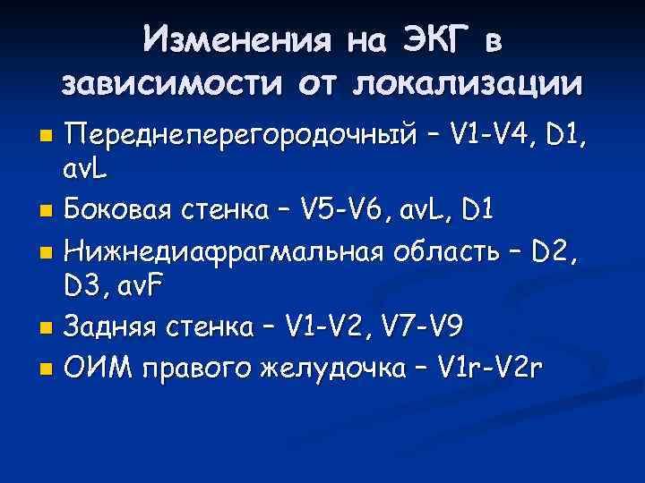 Изменения на ЭКГ в зависимости от локализации Переднеперегородочный – V 1 -V 4, D
