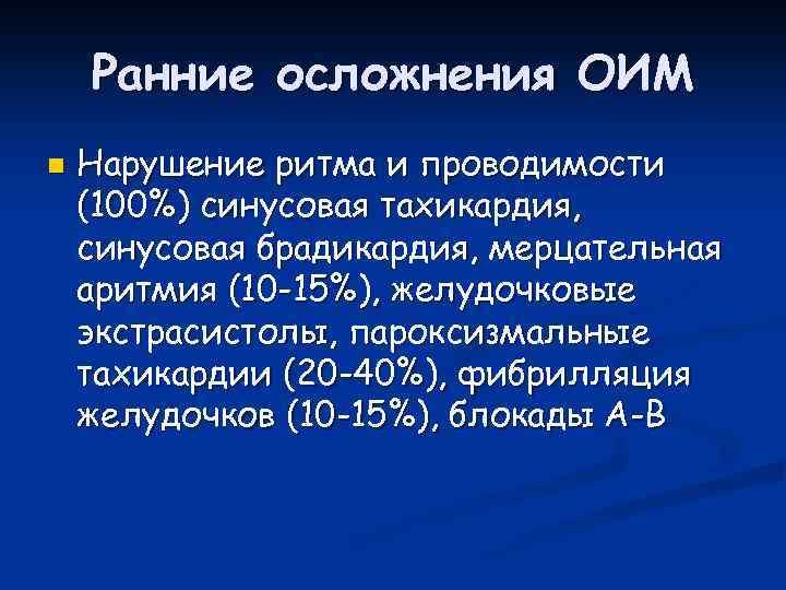 Ранние осложнения ОИМ n Нарушение ритма и проводимости (100%) синусовая тахикардия, синусовая брадикардия, мерцательная