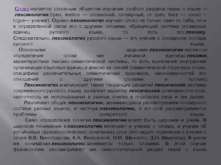 Слово является основным объектом изучения особого раздела науки о языке — лексикологии (греч.