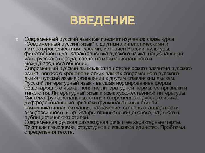 ВВЕДЕНИЕ Современный русский язык как предмет изучения; связь курса