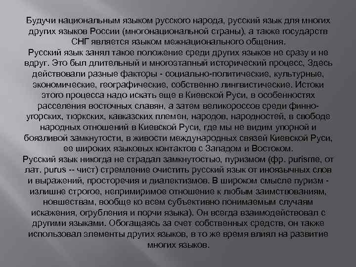Будучи национальным языком русского народа, русский язык для многих других языков России (многонациональной страны),
