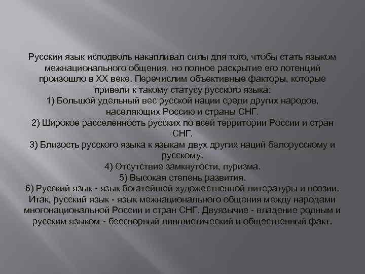 Русский язык исподволь накапливал силы для того, чтобы стать языком межнационального общения, но полное