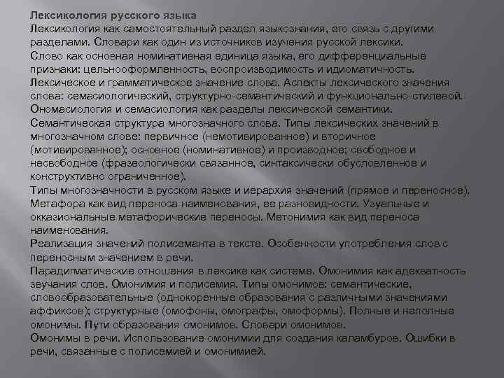 Лексикология русского языка Лексикология как самостоятельный раздел языкознания, его связь с другими разделами. Словари
