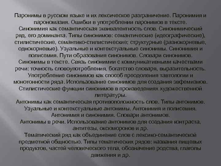 Паронимы в русском языке и их лексическое разграничение. Паронимия и парономазия. Ошибки в употреблении