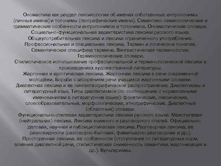 Ономастика как раздел лексикологии об именах собственных: антропонимы (личные имена) и топонимы (географические имена).