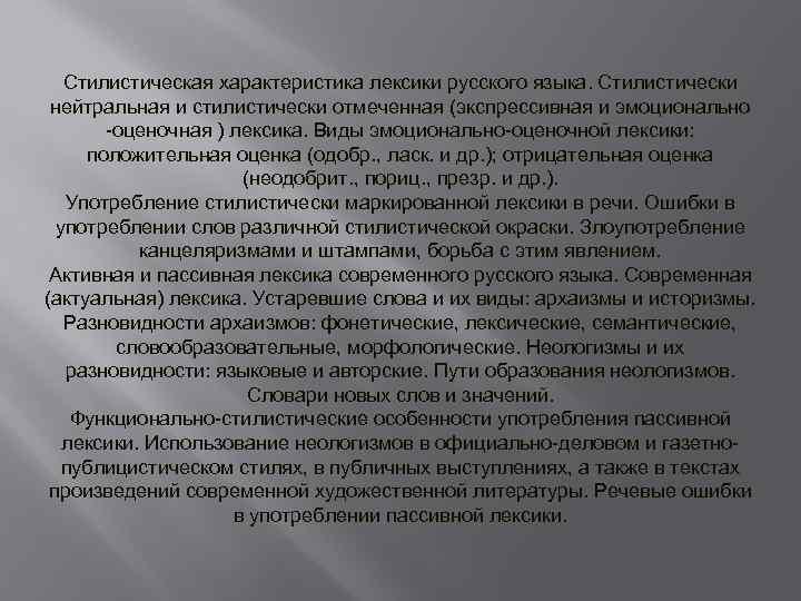 Стилистическая характеристика лексики русского языка. Стилистически нейтральная и стилистически отмеченная (экспрессивная и эмоционально оценочная
