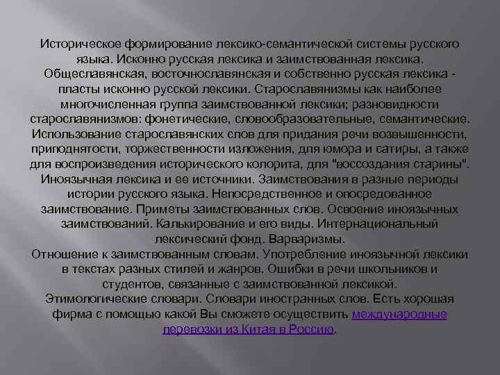 Историческое формирование лексико семантической системы русского языка. Исконно русская лексика и заимствованная лексика. Общеславянская,