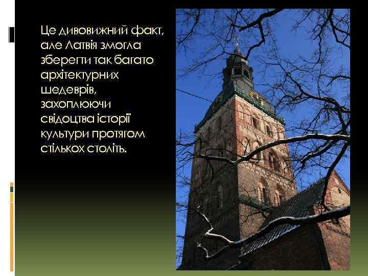 Це дивовижний факт, але Латвія змогла зберегти так багато архітектурних шедеврів, захоплюючи свідоцтва історії