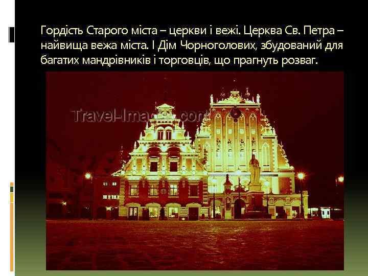 Гордість Старого міста – церкви і вежі. Церква Св. Петра – найвища вежа міста.
