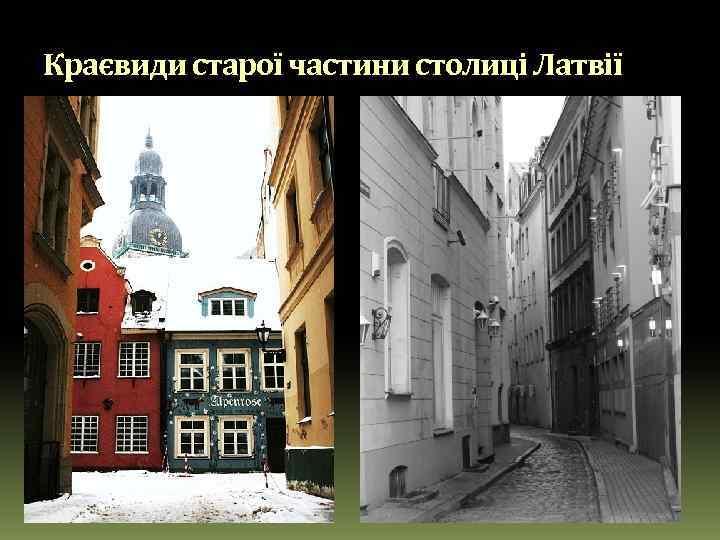 Краєвиди старої частини столиці Латвії