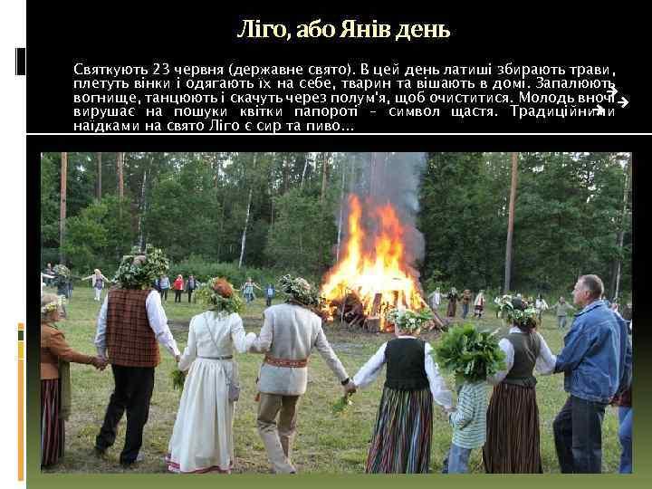 Ліго, або Янів день Святкують 23 червня (державне свято). В цей день латиші збирають