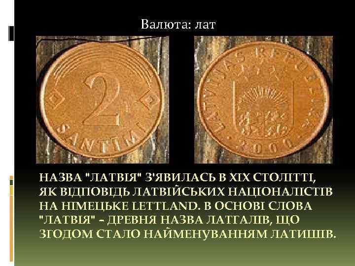 Валюта: лат НАЗВА