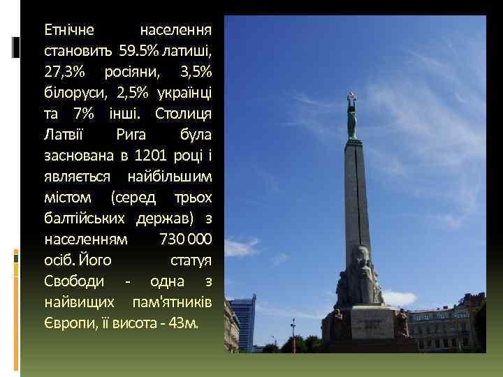 Етнічне населення становить 59. 5% латиші, 27, 3% росіяни, 3, 5% білоруси, 2, 5%