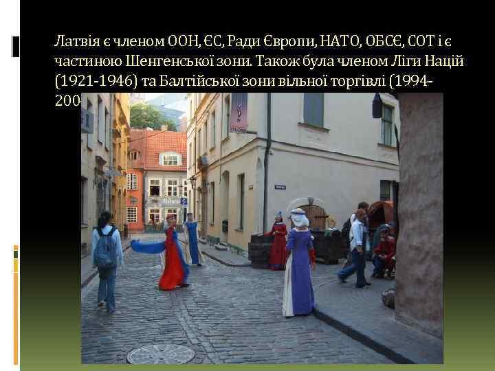 Латвія є членом ООН, ЄС, Ради Європи, НАТО, ОБСЄ, СОТ і є частиною Шенгенської