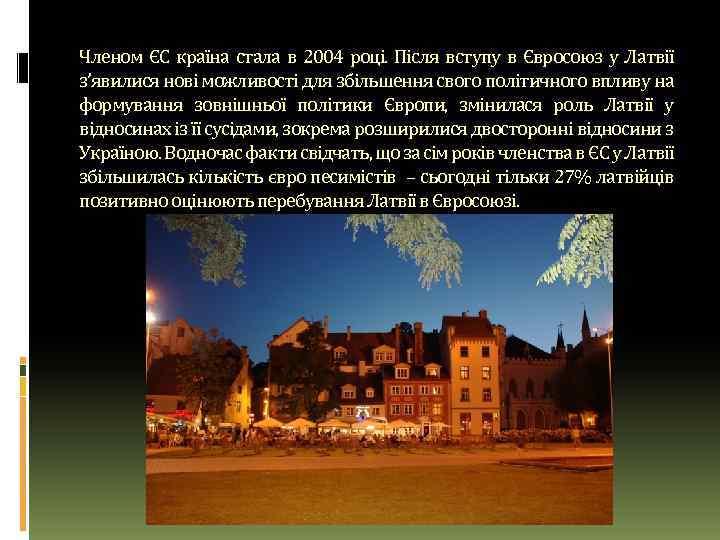 Членом ЄС країна стала в 2004 році. Після вступу в Євросоюз у Латвії з'явилися