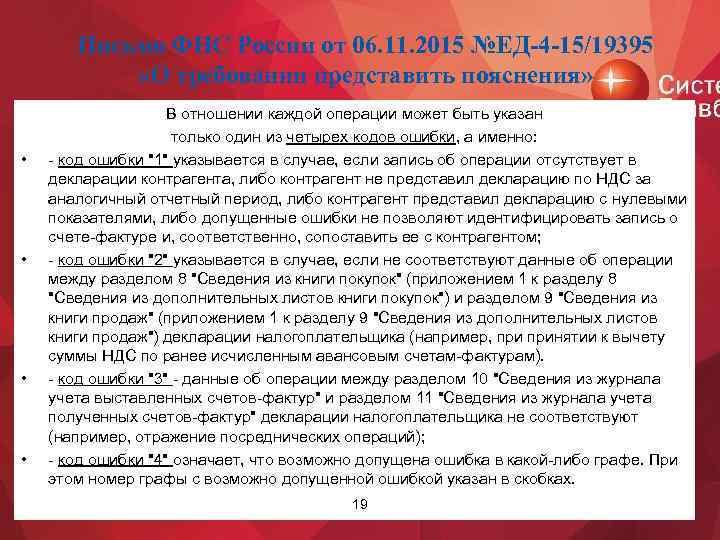 Письмо ФНС России от 06. 11. 2015 №ЕД-4 -15/19395 «О требовании представить пояснения» •