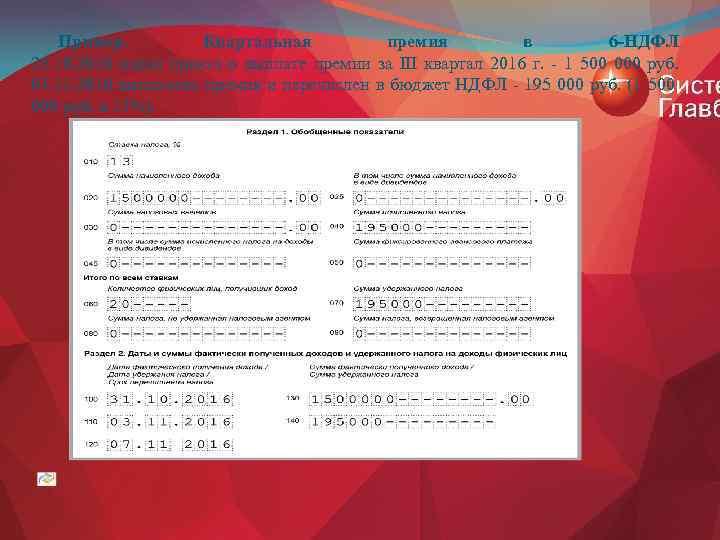 Пример. Квартальная премия в 6 -НДФЛ 25. 10. 2016 издан приказ о выплате премии