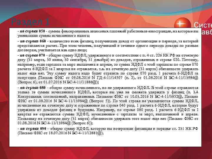 Раздел 1 - по строке 050 - суммы фиксированных авансовых платежей работников-иностранцев, на которые