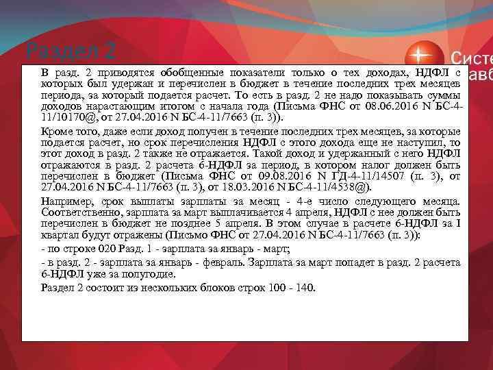 Раздел 2 В разд. 2 приводятся обобщенные показатели только о тех доходах, НДФЛ с