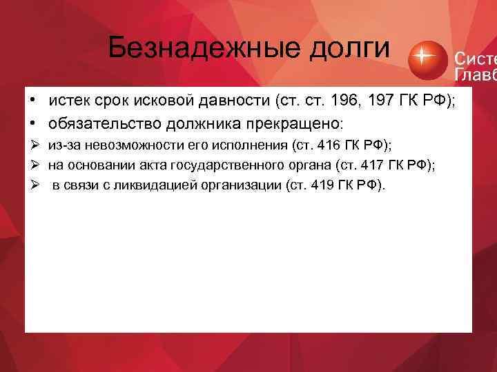 Безнадежные долги • истек срок исковой давности (ст. 196, 197 ГК РФ); • обязательство