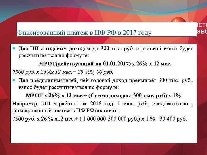 Фиксированный платеж в ПФ РФ в 2017 году Для ИП с годовым доходом до